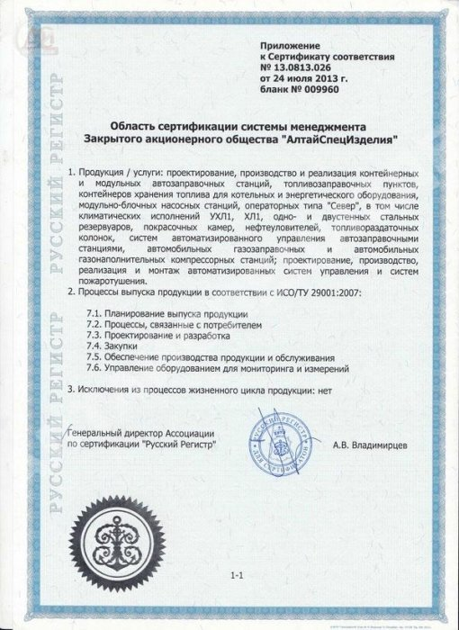 ISO 29001-2007_attachment_rus