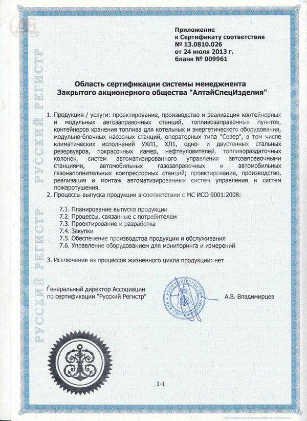 ISO 9001-2008_attachment_rus
